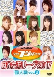 夕刊フジ杯争奪 麻雀女流リーグ2017 vol.2