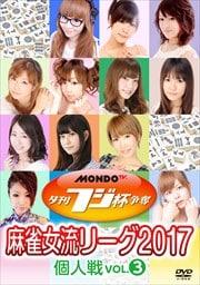 夕刊フジ杯争奪 麻雀女流リーグ2017 vol.3