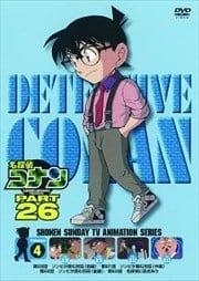 名探偵コナン DVD PART26 vol.4