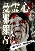心霊曼邪羅8 最恐心霊動画 厳選11本