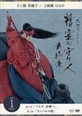 大河ファンタジー 精霊の守り人 最終章 vol.1