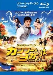 【Blu-ray】カンフー・ヨガ