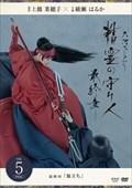 大河ファンタジー 精霊の守り人 最終章 vol.5