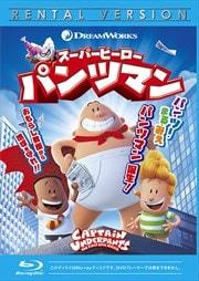 【Blu-ray】スーパーヒーロー・パンツマン