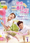 最後から二番目の恋〜beautiful days<テレビ放送版> Vol.1