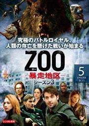 ZOO-暴走地区- シーズン3 Vol.5