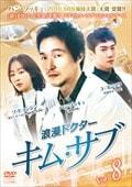 浪漫ドクター キム・サブ Vol.8