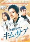 浪漫ドクター キム・サブ Vol.13