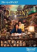 【Blu-ray】DESTINY 鎌倉ものがたり