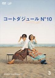 コートダジュールNo.10 Vol.3