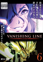 牙狼<GARO>-VANISHING LINE- Vol.6