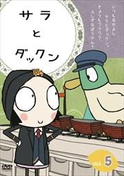 サラとダックン Vol.5