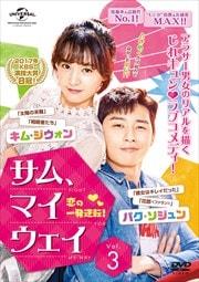 サム、マイウェイ〜恋の一発逆転!〜 Vol.3