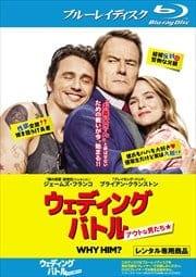 【Blu-ray】ウェディング・バトル アウトな男たち