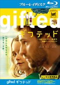 【Blu-ray】gifted/ギフテッド