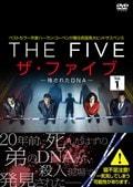 ザ・ファイブ -残されたDNA- Vol.1