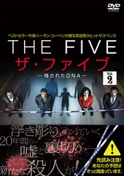 ザ・ファイブ -残されたDNA- Vol.2