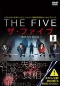 ザ・ファイブ -残されたDNA- Vol.5