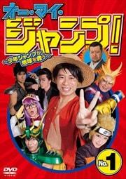 オー・マイ・ジャンプ! 〜少年ジャンプが地球を救う〜 Vol.1