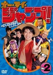 オー・マイ・ジャンプ! 〜少年ジャンプが地球を救う〜 Vol.2