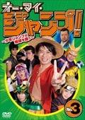 オー・マイ・ジャンプ! 〜少年ジャンプが地球を救う〜 Vol.3