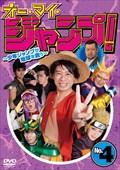 オー・マイ・ジャンプ! 〜少年ジャンプが地球を救う!?〜 Vol.4