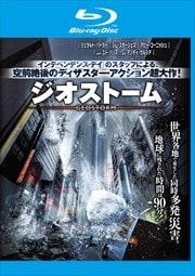 【Blu-ray】ジオストーム