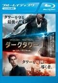 【Blu-ray】ダークタワー