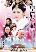 皇后の記 3
