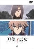 刀使ノ巫女 第4巻