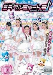 アイドル×戦士 ミラクルちゅーんず! vol.10