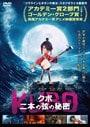 KUBO/クボ 二本の弦の秘密