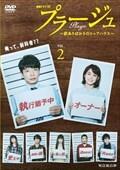 連続ドラマW プラージュ 〜訳ありばかりのシェアハウス〜 Vol.2