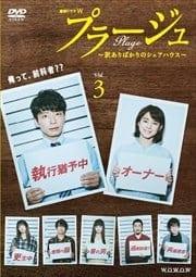 連続ドラマW プラージュ 〜訳ありばかりのシェアハウス〜 Vol.3