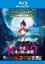 【Blu-ray】KUBO/クボ 二本の弦の秘密