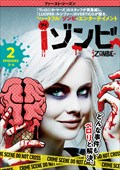 iゾンビ <ファースト・シーズン> Vol.2