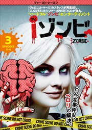 iゾンビ <ファースト・シーズン> Vol.3