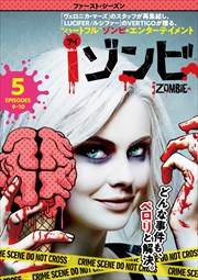 iゾンビ <ファースト・シーズン> Vol.5