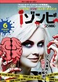 iゾンビ <ファースト・シーズン> Vol.6