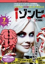 iゾンビ <ファースト・シーズン> Vol.7