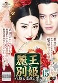 麗王別姫〜花散る永遠の愛〜 Vol.15