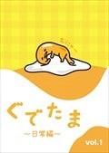ぐでたま 〜日常編〜 Vol.1