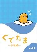 ぐでたま 〜日常編〜 Vol.2