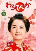 連続テレビ小説 わろてんか 完全版 8巻