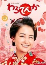 連続テレビ小説 わろてんか 完全版 10巻
