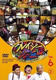 クレイジージャーニー Vol.6 2