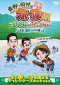 東野・岡村の旅猿11 プライベートでごめんなさい… 高知・四万十川の旅 プレミアム完全版