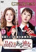 品位のある彼女 <スペシャルエディション版> Vol.12