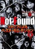 Not Found ネットから削除された禁断動画 スタッフによるベスト・セレクション パート5