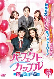 パーフェクトカップル〜恋は試行錯誤〜 Vol.16